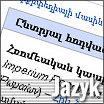 Arménština